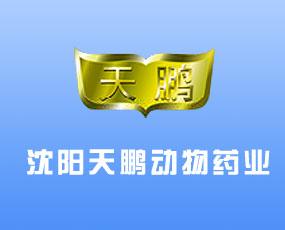 沈阳天鹏动物保健品厂