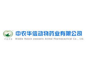 中农华信动物药业有限公司