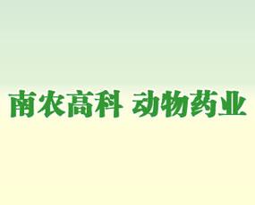 江苏南农高科动物药业有限公司