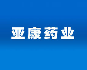 山东亚康药业股份有限公司