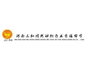 河南三和同兴动物药业有限公司