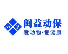 福州闽益动保贸易有限公司