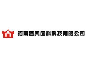 河南盛典饲料科技有限公司