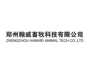 郑州翰威畜牧科技有限公司