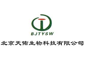 北京天佑生物科技有限公司