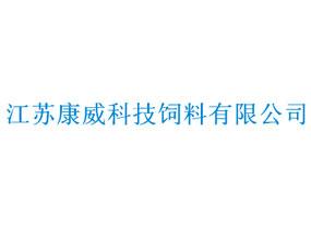 江苏康威科技饲料有限公司