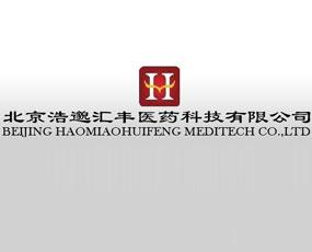 北京浩邈汇丰医药科技有限公司