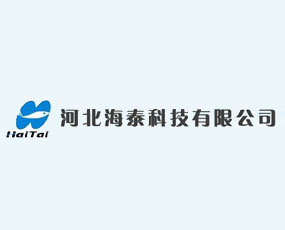 河北(bei)海(hai)泰(tai)科技有(you)限公司