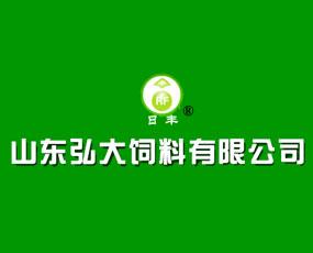 山东弘大饲料有限公司