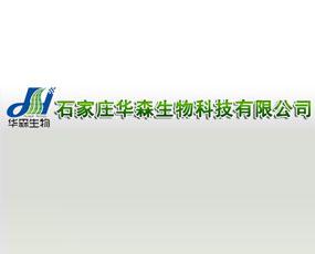 石家庄华森生物科技有限公司