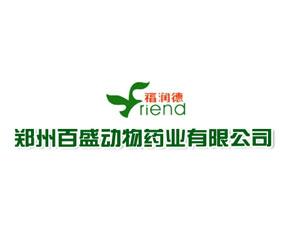 郑州百盛动物药业有限公司