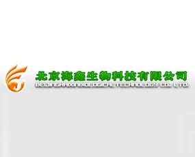 北京海鑫生物科技有限公司
