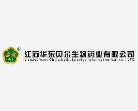 江苏华东贝尔(鑫健)生物药业有限公司