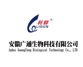 安徽广通生物科技有限公司