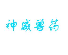 广西神威兽药股份有限公司