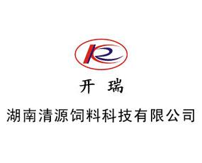 湖南清源饲料科技有限公司