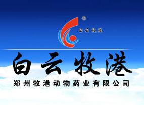 郑州牧港动物药业有限公司