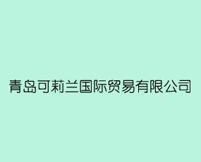 青岛可莉兰国际贸易有限公司