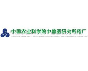 农业科学院中兽医研究所药厂