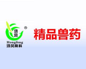 郑州鸿风高科动物药业有限公司