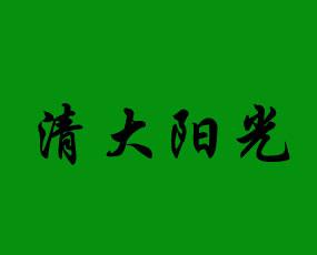 北京清大阳光生物有限公司