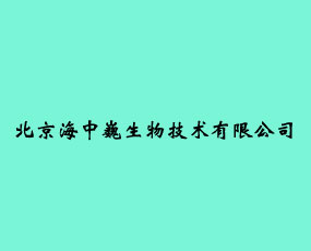 北京海中巍生物技术有限公司