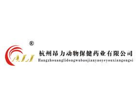杭州昂力动物保健药业有限公司