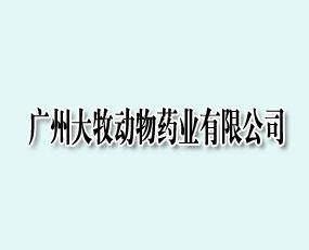 广州大牧动物药业有限公司