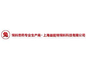 上海益能特饲料科技有限公司