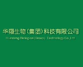 华翔生物(集团)科技有限公司
