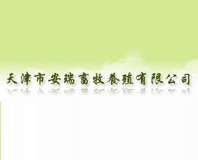 天津市安瑞畜牧养殖有限公司