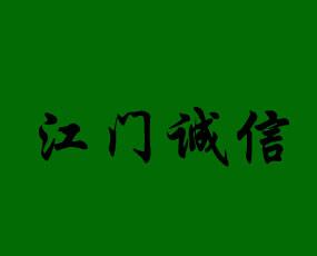 广东省江门市蓬江区诚信兽药有限公司