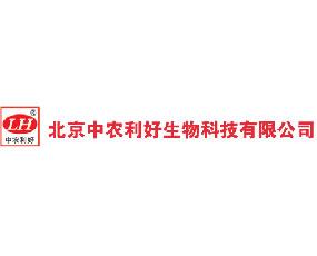 北京中农利好生物科技有限公司