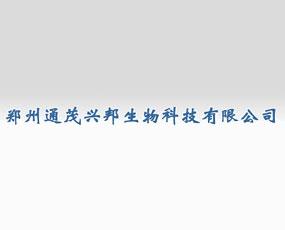 郑州通茂兴邦生物科技有限公司