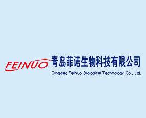 青岛菲诺生物科技有限公司