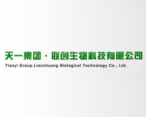 天一集团联创生物科技有限公司