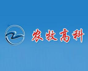 南京农牧高科生物技术有限公司