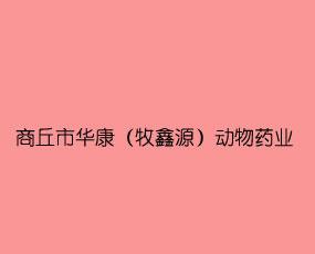 商丘市华康(牧鑫源)动物药业