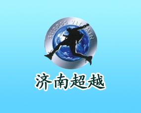 济南超越饲料科技有限公司
