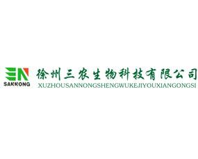 徐州三农生物科技有限公司