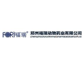 郑州福瑞动物药业有限公司