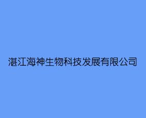 湛江海神生物科技发展有限公司