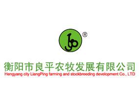 衡阳市良平农牧发展有限公司
