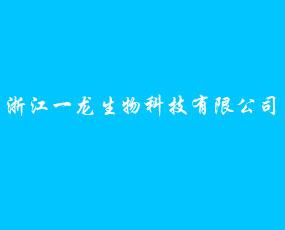 浙江一龙生物科技有限公司