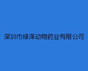 深圳市绿泽动物药业有限公司