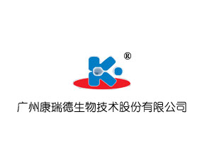 广州康瑞德生物技术股份有限公司
