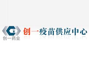 河南创一疫苗供应中心有限公司