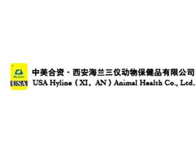 中美合资西安海兰三仪动物保健品有限公司
