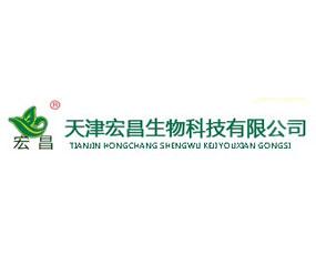 天津宏昌生物科技有限公司