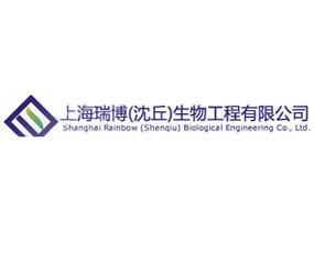 上海瑞博(沈丘)生物工程有限公司